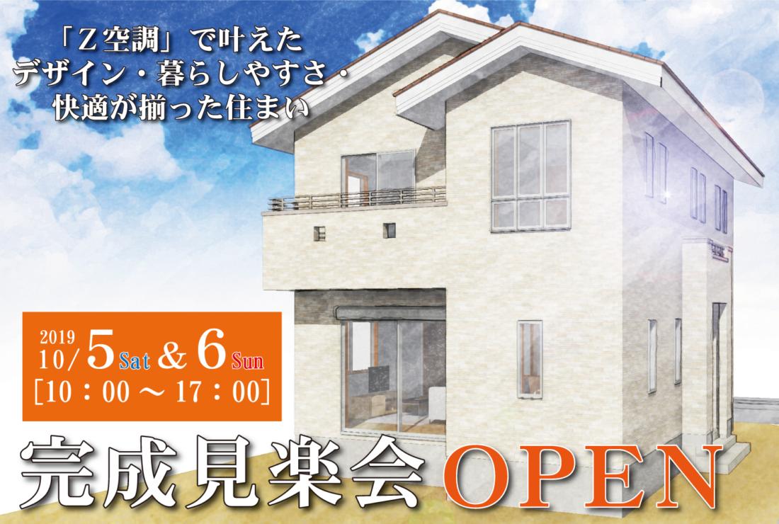 10/5・6 鳥取市青谷町にて完成見楽会開催!