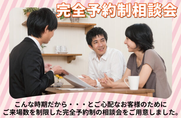5月1日~5日 完全予約制相談会!