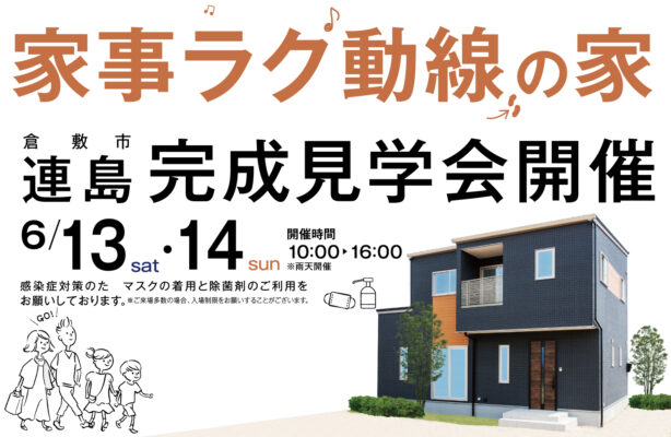【倉敷市連島】6/13・14 ママ必見!「家事ラク導線の家」完成見学会開催!