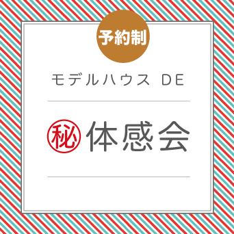 9月5日・6日 モデルハウス㊙体感会!