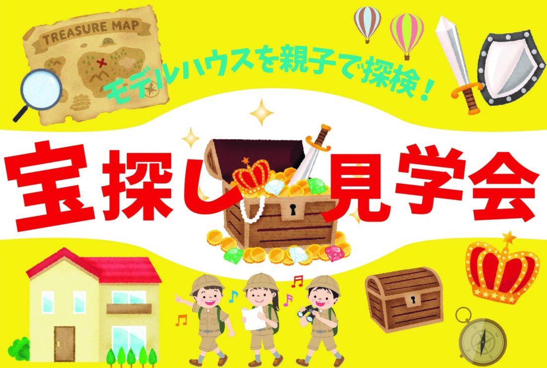 9月12日・13日 宝探し見学会!