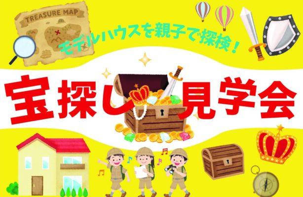 9月19日・20日・21日・22日 宝探し見学会!