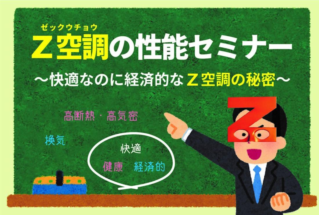 5月8日・9日 Z空調の性能セミナー~快適なのに経済的な「Z空調」の秘密~
