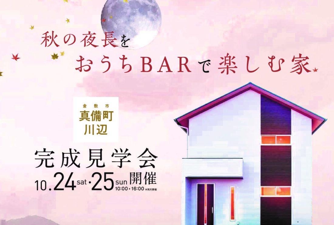 【倉敷市真備町】10/24・25 完成見学会開催!