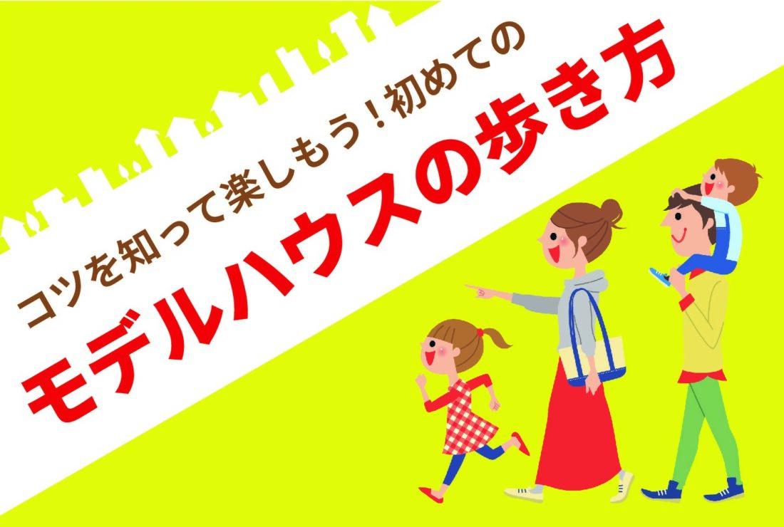 1月30日・31日 初めてのモデルハウスの歩き方~コツを知ってモデルハウス見学を楽しもう!~