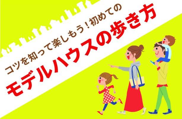 5月15日・16日 初めてのモデルハウスの歩き方~コツを知ってモデルハウス見学を楽しもう!~