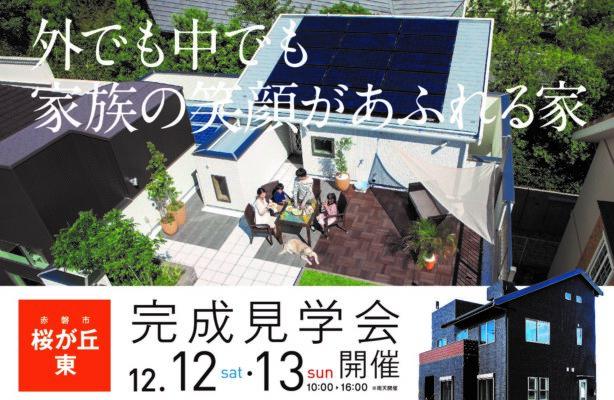 【赤磐市桜が丘東】12/12・13 完成見学会開催!