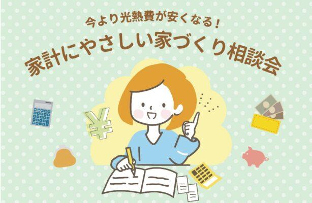 10月2日・3日 家計にやさしい家づくり相談会